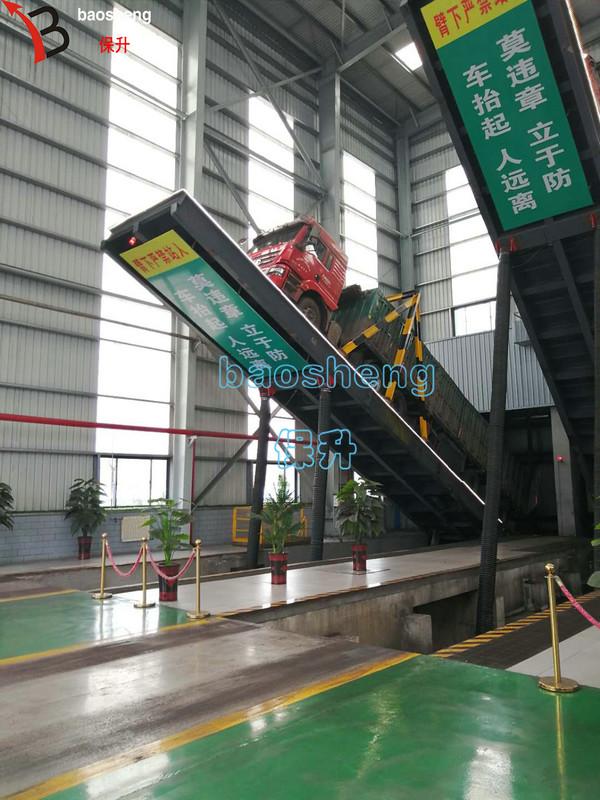 江西省保升装卸设备有限公司-山东聊城